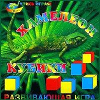 "Кубики Цветняшка  ""Хамелеон"", ООО Корвет"