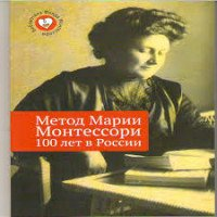 Метод Марии Монтессори 100 лет в России