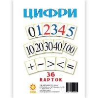 Картки великі Цифри, ТМ Зірка